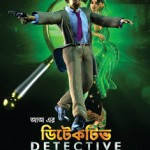 Detective first ever animation film in bangladesh produced by jaaz multimedia directed by tapan ahmed with arefin shuvo nusrat faria shahriaz
