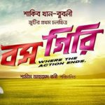 Bossgiri Bangla cinema poster with Shakib Khan and new sensation Shobnom bubli directed by shamim ahmed rony