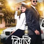 Niyoti a bangladesh india joint venture film directed by zakir hossain raju with arifin shuvo jolly ishani suprio dutt (2)