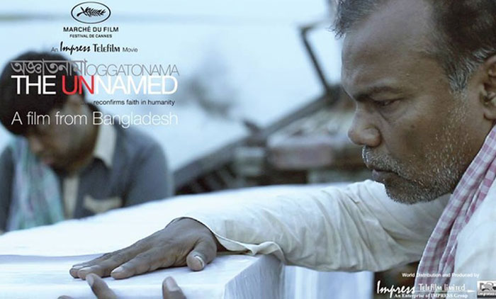 Oggatonama-the-unnamed-film-by-toukir-ahmed-with-mosharraf-karim-impress-telefilm poster fazlur rahman babu