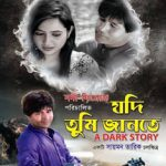 jodi-tumi-jante-new-bangla-cinema-poster
